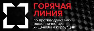 304x100_ROSTEC_banner_HOTLINE